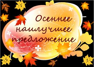 Осеннее предложение
